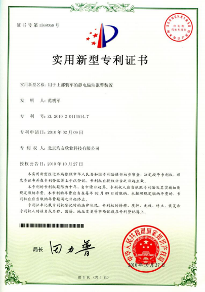 Patent of utility for Overfill